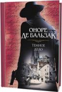 Книга Оноре де Бальзак «Темное дело» 978-617-12-4719-2