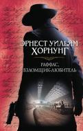 Книга Вільям Хорнунг «Раффлс, взломщик-любитель» 978-617-12-4557-0