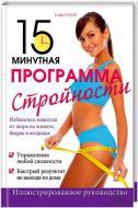 Книга Софі Годар   «15-минутная программа стройности» 978-966-14-5232-8