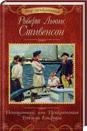 Книга Роберт Стівенсон «Похищенный, или Приключения Дэвида Бэлфура» 978-617-12-4471-9