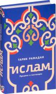 Книга Рамадан Т. «Ислам. Прошлое и настоящее» 978-5-389-12973-3