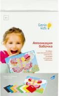 Аплікація Genio Kids Метелик MB01