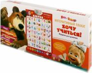 Інтерактивний плакат Маша та Ведмідь навчальний Абетка Хочу учиться! MM-1701