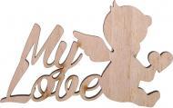 Декоративна панель дерев'яна SW_E_26 My love