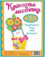 Набір для рукоділля Зірка Квіткова листівка Лютік 125817