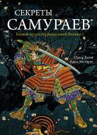 Книга Оскар Ратті «Секреты самураев. Боевые искусства феодальной Японии» 978-5-389-12699-2
