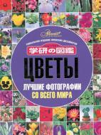 Книга Ірина Пєскова «Цветы. Лучшие фотографии со всего мира» 978-5-17-062776-9