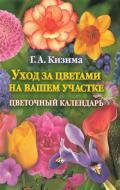 Книга «Уход за цветами на вашем участке. Цветочный календарь» 978-5-17-065119-1