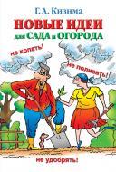 Книга Галина Кизима «Новые идеи для сада и огорода» 978-5-17-068304-8
