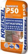 Штукатурка KREISEL NANOFIX P50 25 кг