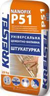 Штукатурка KREISEL Nanofix P51 универсальная цементно-известковая 25 кг