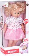 Лялька Same Toy 45 см 8010AUt