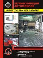 Книга «Руководство по установке шумоизоляционных материалов автомобиля» 978-617-577-099-3