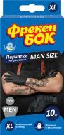 Рукавички нітрилові Фрекен Бок міцні р.XL 5 пар/уп. чорні