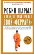Книга Робин Шарма «Монах, который продал свой