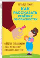 Книга Олександр Толмачов «Как рассказать ребёнку об опасностях» 978-966-993-051-4