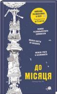 Книга Сара Юн «До Місяця: Найвища розмальовка в світі» 978-617-12-1657-0