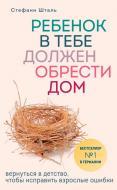 Книга Стефані Шталь «Ребенок в тебе должен обрести дом» 978-966-993-024-8