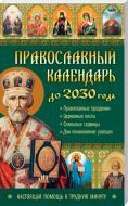 Книга «Православный календарь до 2030 года. Настоящая помощь в трудную минуту» 978-617-12-1708-9