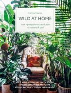 Книга Хілтон Картер «Wild at home / Как превратить свой дом в зеленый рай» 978-966-993-058-3
