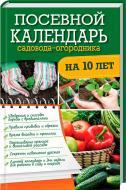 Книга Руслан Герасимов «Посевной календарь садовода-огородника на 10 лет» 978-617-12-1707-2