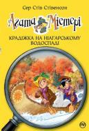 Книга Стів Стівенсон «Крадіжка на Ніагарському Водоспаді. Книга 4» 978-966-917-170-2