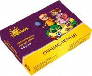 Игра настольная Thinkers Вычисления 6-9 лет (на украинском) 6011