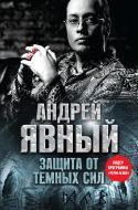 Книга Андрій Явний «Защита от темных сил» 978-5-699-84641-2