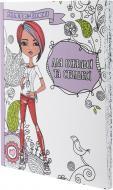 Книга «Для яскравої та стильної» 978-617-690-434-2