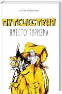Книга Антон Фрідлянд «Путешествия вместо туризма» 978-617-690-494-6