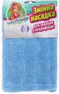 Насадка для швабри для підлоги Гривня Петрівна SUN1902 blue 43 см