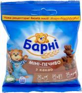 Печиво  Барни міні з какао 4727 25 г