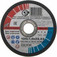 Круг відрізний по металу ЗАК 14А  125x1,0x22,2 мм