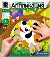Набір для творчості Фантазер Аплікація самоклейка Зустріч у лісі 257026