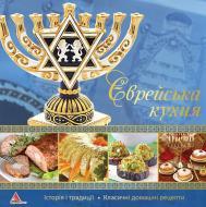 Книга Ірина Тумко  «Еврейская кухня» 978-617-594-804-0