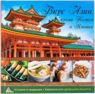 Книга Ірина Середа  «Вкус Азии. Кухни Китая и Японии» 978-617-594-800-2