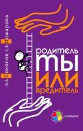 Книга Вадим Соколов «Родитель ты или вредитель» 978-617-00-2844-0