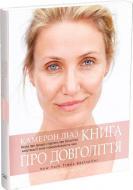 Книга Камерон Діаз «Книга про довголіття» 978-617-7347-83-4