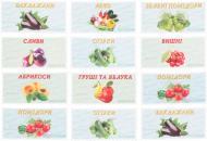 Набір наліпок на банки Овочі та фрукти 0,5-4,5 л 12 шт.