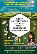 Книга Льюїс Керрол «Алиса в Стране чудес = Alice's Adventures in Wonderland (+CD). 1-й уровень» 978-5-699-93853-7