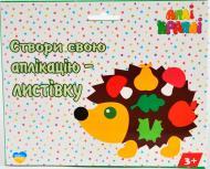 Набір для творчості Аплікація-листівка Їжачок Аплі-Краплі
