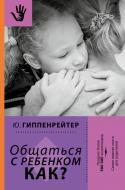 Книга Юлія Гіппенрейтер «Общаться с ребенком. Как?» 978-5-17-098854-9