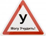 Наклейка  «Могу учудить» з літерою У