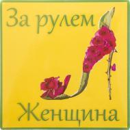 Наліпка За кермом жінка