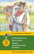 Книга «Лучшие юмористические рассказы = 21 Best Humorous Short Stories. Метод комментированного чтения» 978-5-699-87521-4