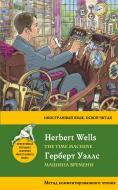 Книга Герберт Уеллс «Машина времени = The Time Machine. Метод комментированного чтения» 978-5-699-93884-1