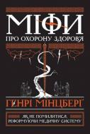 Книга Генрі Мінцберг «Міфи про охорону здоров'я» 978-617-7682-20-1