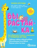 Книга Тетяна Аптулаєва «Вырастай-ка. Как общаться и играть с малышом от рождения до года» 978-5-699-91217-9