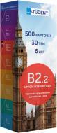 Картки навчальні «Карточки для изучения английского языка B2.2 Upper-Intermediate» 978-617-7702-07-7