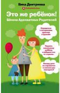 Книга Дмитрієва В. «Это же ребенок! Школа адекватных родителей» 978-5-04-097022-3